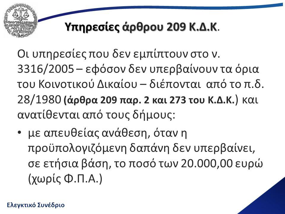 Ελεγκτικό Συνέδριο Υπηρεσίες άρθρου 209 Κ.Δ.Κ Υπηρεσίες άρθρου 209 Κ.Δ.Κ. Οι υπηρεσίες που δεν εμπίπτουν στο ν. 3316/2005 – εφόσον δεν υπερβαίνουν τα