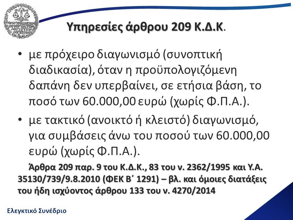 Ελεγκτικό Συνέδριο Υπηρεσίες άρθρου 209 Κ.Δ.Κ Υπηρεσίες άρθρου 209 Κ.Δ.Κ. με πρόχειρο διαγωνισμό (συνοπτική διαδικασία), όταν η προϋπολογιζόμενη δαπάν