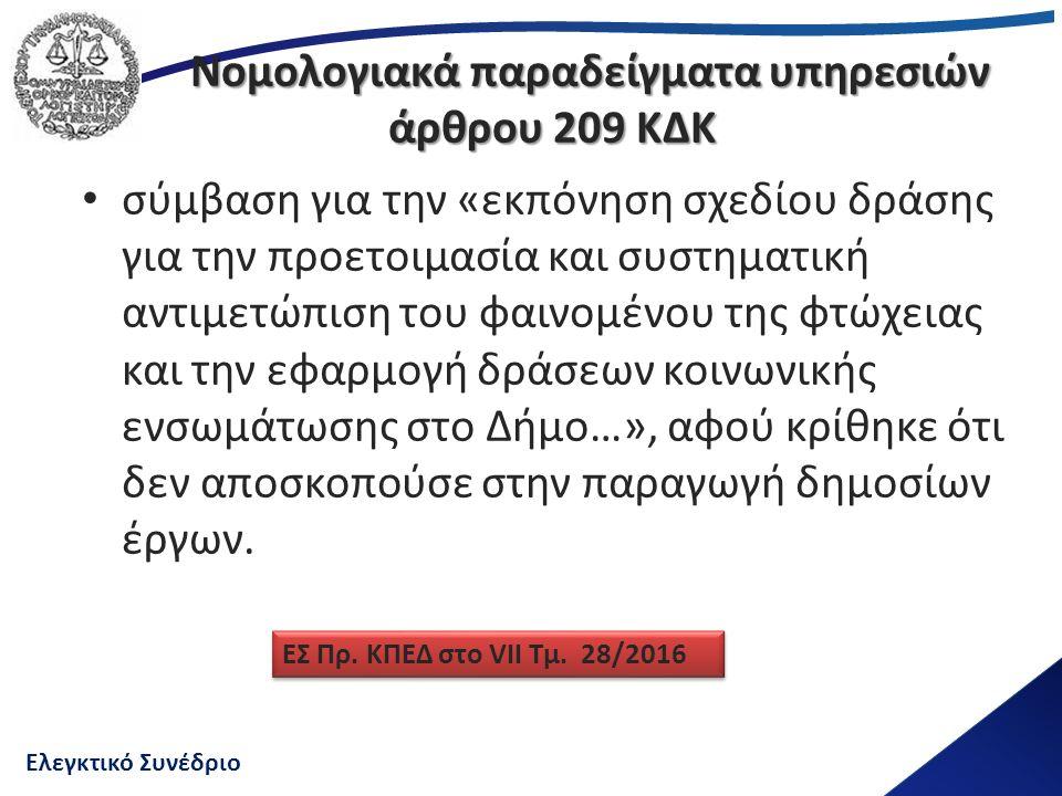 Ελεγκτικό Συνέδριο Νομολογιακά παραδείγματα υπηρεσιών άρθρου 209 ΚΔΚ σύμβαση για την «εκπόνηση σχεδίου δράσης για την προετοιμασία και συστηματική αντιμετώπιση του φαινομένου της φτώχειας και την εφαρμογή δράσεων κοινωνικής ενσωμάτωσης στο Δήμο…», αφού κρίθηκε ότι δεν αποσκοπούσε στην παραγωγή δημοσίων έργων.