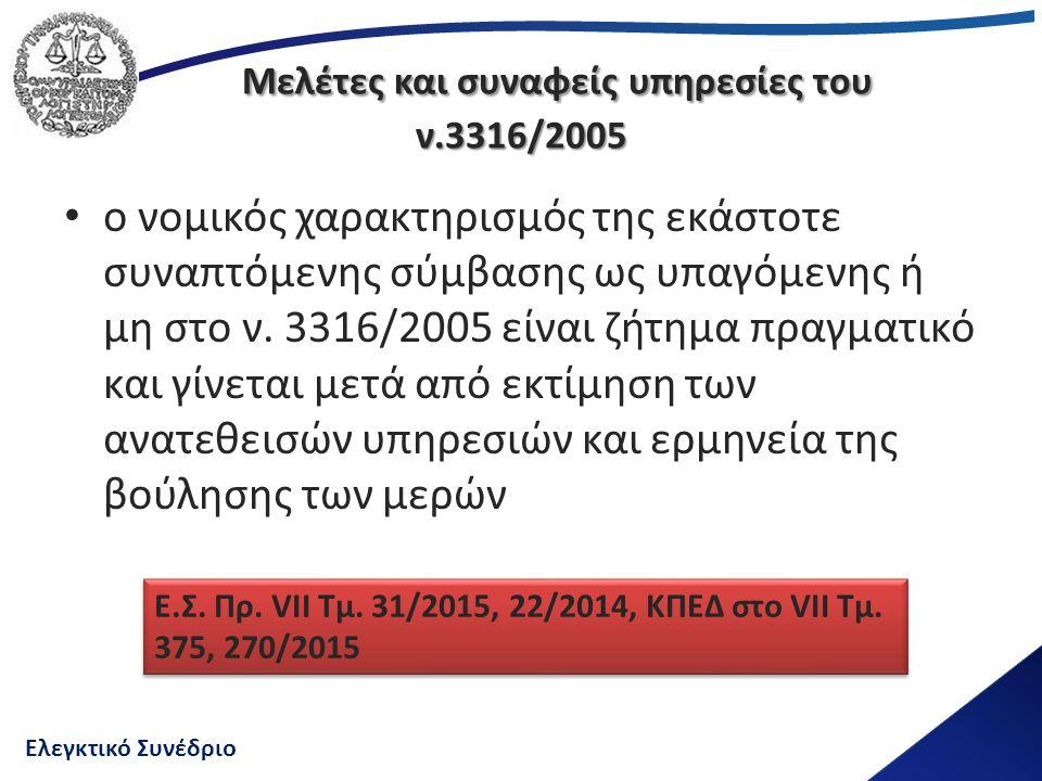 Ελεγκτικό Συνέδριο Μελέτες και συναφείς υπηρεσίες του ν.3316/2005 ο νομικός χαρακτηρισμός της εκάστοτε συναπτόμενης σύμβασης ως υπαγόμενης ή μη στο ν.