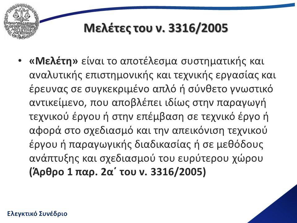 Ελεγκτικό Συνέδριο Μελέτες του ν. 3316/2005 «Μελέτη» είναι το αποτέλεσμα συστηματικής και αναλυτικής επιστημονικής και τεχνικής εργασίας και έρευνας σ
