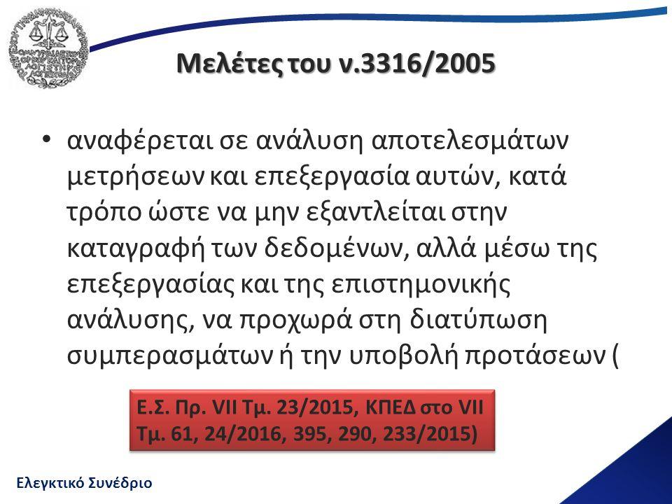 Ελεγκτικό Συνέδριο Μελέτες του ν.3316/2005 αναφέρεται σε ανάλυση αποτελεσμάτων μετρήσεων και επεξεργασία αυτών, κατά τρόπο ώστε να μην εξαντλείται στην καταγραφή των δεδομένων, αλλά μέσω της επεξεργασίας και της επιστημονικής ανάλυσης, να προχωρά στη διατύπωση συμπερασμάτων ή την υποβολή προτάσεων ( Ε.Σ.