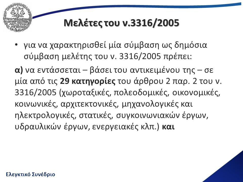 Ελεγκτικό Συνέδριο Μελέτες του ν.3316/2005 για να χαρακτηρισθεί μία σύμβαση ως δημόσια σύμβαση μελέτης του ν. 3316/2005 πρέπει: α) να εντάσσεται – βάσ