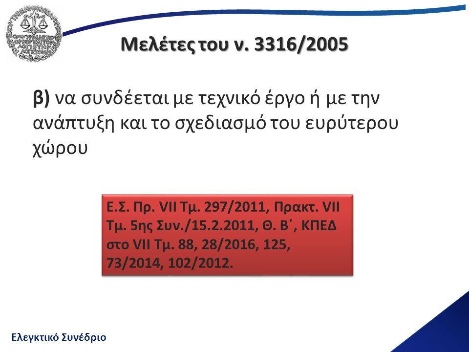 Ελεγκτικό Συνέδριο Μελέτες του ν. 3316/2005 β) να συνδέεται με τεχνικό έργο ή με την ανάπτυξη και το σχεδιασμό του ευρύτερου χώρου Ε.Σ. Πρ. VII Τμ. 29