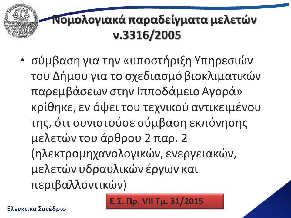 Ελεγκτικό Συνέδριο Νομολογιακά παραδείγματα μελετών ν.3316/2005 σύμβαση για την «υποστήριξη Υπηρεσιών του Δήμου για το σχεδιασμό βιοκλιματικών παρεμβάσεων στην Ιπποδάμειο Αγορά» κρίθηκε, εν όψει του τεχνικού αντικειμένου της, ότι συνιστούσε σύμβαση εκπόνησης μελετών του άρθρου 2 παρ.