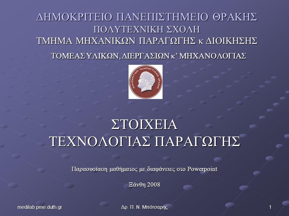 medilab.pme.duth.gr Δρ. Π. Ν.