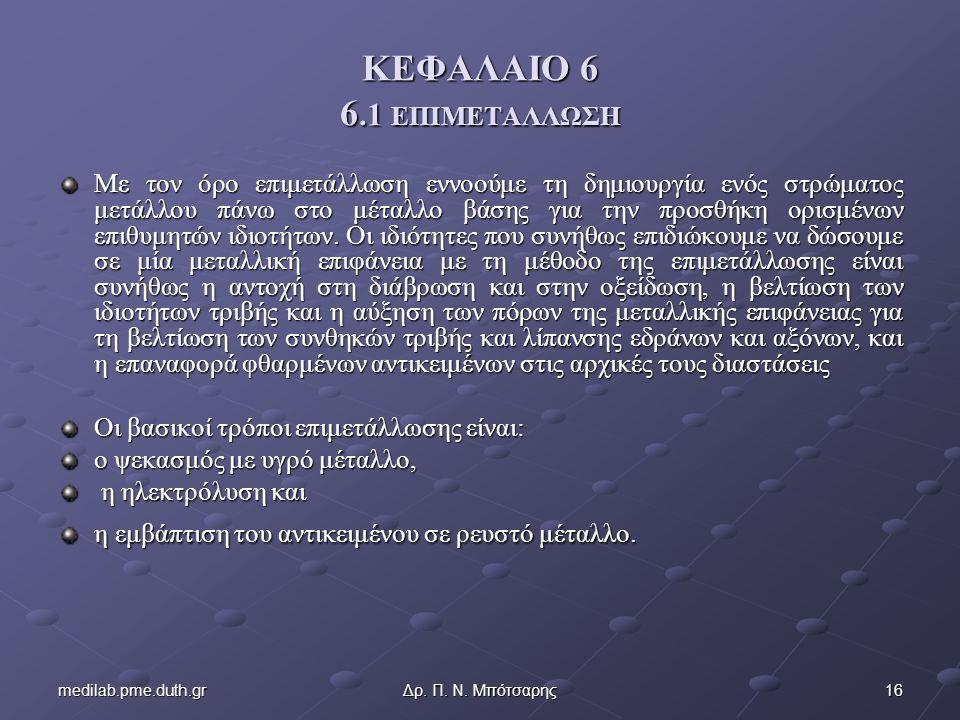 16medilab.pme.duth.grΔρ. Π. Ν.