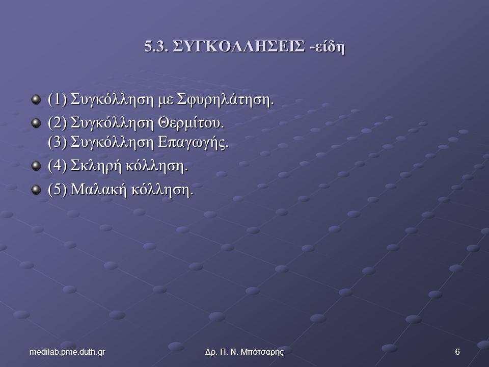 7medilab.pme.duth.grΔρ. Π. Ν. Μπότσαρης 5.3. ΣΥΓΚΟΛΛΗΣΕΙΣ 5.3.1. Ηλεκτροσυγκόλληση Τόξου.
