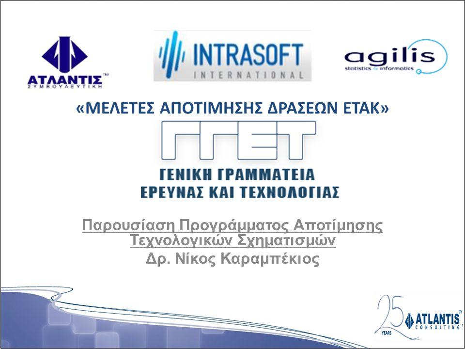 Πλαίσιο αναφοράς Αντικειμενικός στόχος: Αποτίμηση των δύο φάσεων (1 και 2) του προγράμματος «Ενίσχυση Ελληνικών Τεχνολογικών Συνεργατικών Σχηματισμών.