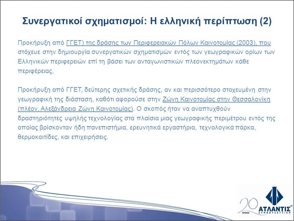 Συνεργατικοί σχηματισμοί: Η ελληνική περίπτωση (2) Προκήρυξη από ΓΓΕΤ) της δράσης των Περιφερειακών Πόλων Καινοτομίας (2003), που στόχευε στην δημιουργία συνεργατικών σχηματισμών εντός των γεωγραφικών ορίων των Ελληνικών περιφερειών επί τη βάσει των ανταγωνιστικών πλεονεκτημάτων κάθε περιφέρειας, Προκήρυξη από ΓΓΕΤ, δεύτερης σχετικής δράσης, αν και περισσότερο στοχευμένη στην γεωγραφική της διάσταση, καθότι αφορούσε στην Ζώνη Καινοτομίας στην Θεσσαλονίκη (πλέον, Αλεξάνδρεια Ζώνη Καινοτομίας).