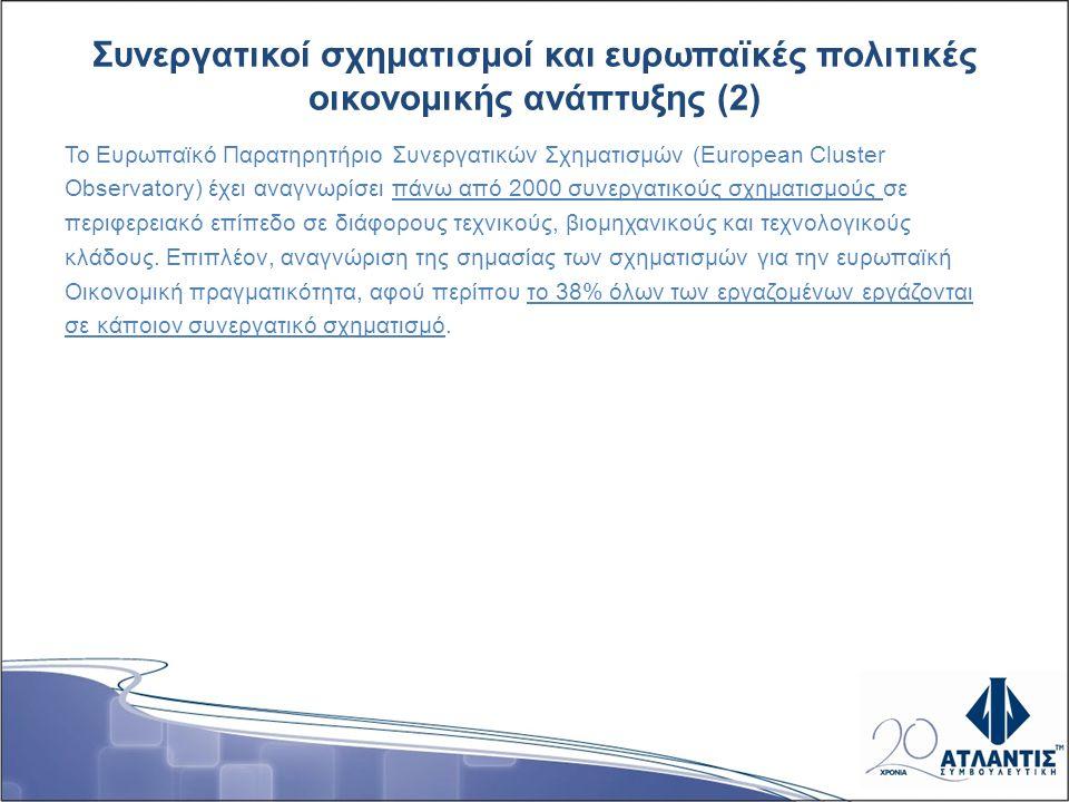Συνεργατικοί σχηματισμοί και ευρωπαϊκές πολιτικές οικονομικής ανάπτυξης (2) Το Ευρωπαϊκό Παρατηρητήριο Συνεργατικών Σχηματισμών (European Cluster Observatory) έχει αναγνωρίσει πάνω από 2000 συνεργατικούς σχηματισμούς σε περιφερειακό επίπεδο σε διάφορους τεχνικούς, βιομηχανικούς και τεχνολογικούς κλάδους.