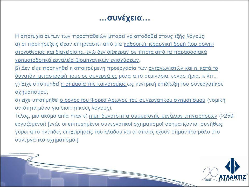 Συνέχεια… Στόχοι και κίνητρα συμμετοχής στο πρόγραμμα.