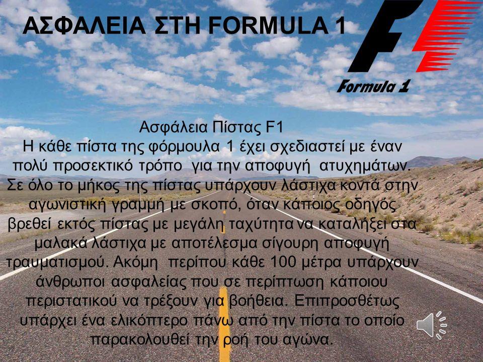 ΑΣΦΑΛΕΙΑ ΣΤΗ FORMULA 1 Ασφάλεια Πίστας F1 Η κάθε πίστα της φόρμουλα 1 έχει σχεδιαστεί με έναν πολύ προσεκτικό τρόπο για την αποφυγή ατυχημάτων. Σε όλο