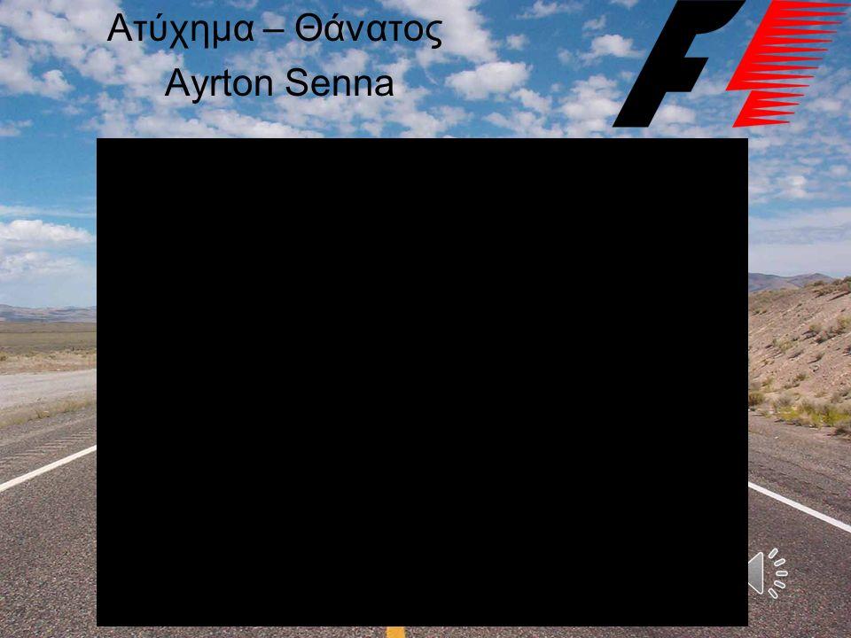 Ατύχημα – Θάνατος Ayrton Senna