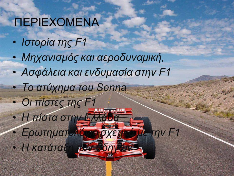 ΠΕΡΙΕΧΟΜΕΝΑ Ιστορία της F1 Μηχανισμός και αεροδυναμική, Ασφάλεια και ενδυμασία στην F1 Το ατύχημα του Senna Οι πίστες της F1 Η πίστα στην Ελλάδα Ερωτη