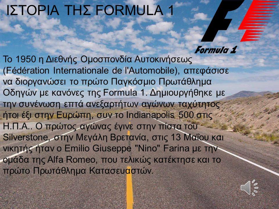 IΣΤΟΡΙΑ ΤΗΣ FORMULA 1 Το 1950 η Διεθνής Ομοσπονδία Αυτοκινήσεως (Fédération Internationale de l'Automobile), απεφάσισε να διοργανώσει το πρώτο Παγκόσμ