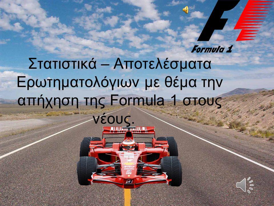Στατιστικά – Αποτελέσματα Ερωτηματολόγιων με θέμα την απήχηση της Formula 1 στους νέους.