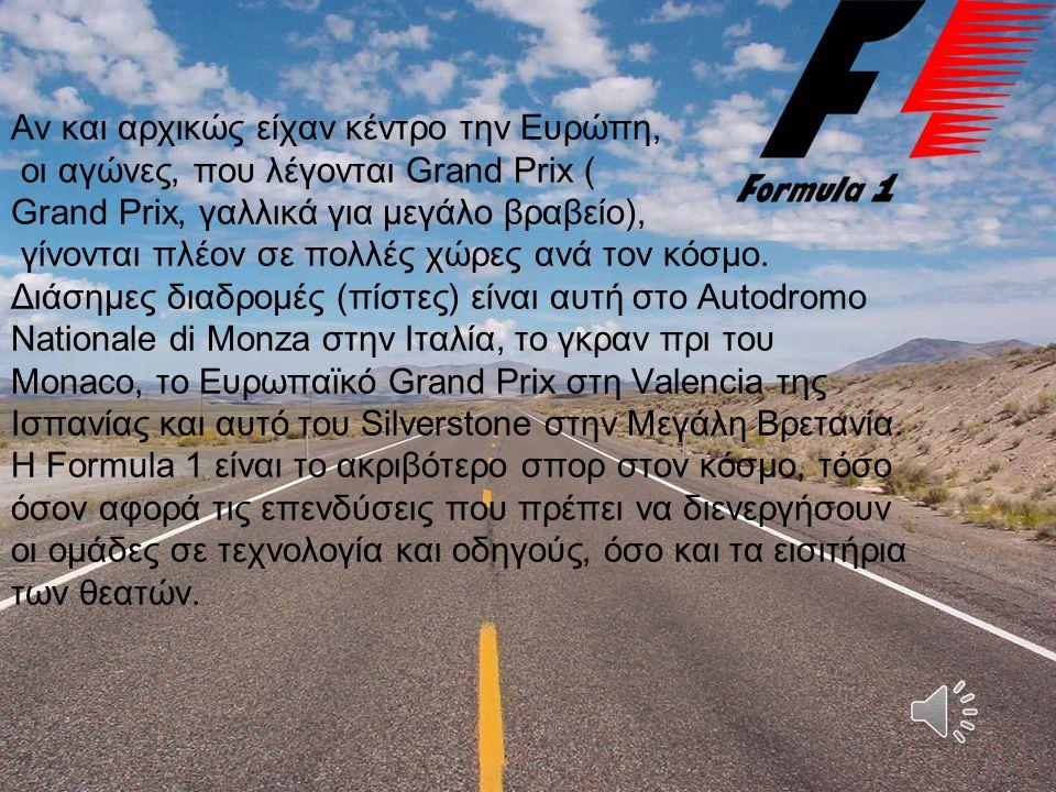 Αν και αρχικώς είχαν κέντρο την Ευρώπη, οι αγώνες, που λέγονται Grand Prix ( Grand Prix, γαλλικά για μεγάλο βραβείο), γίνονται πλέον σε πολλές χώρες α