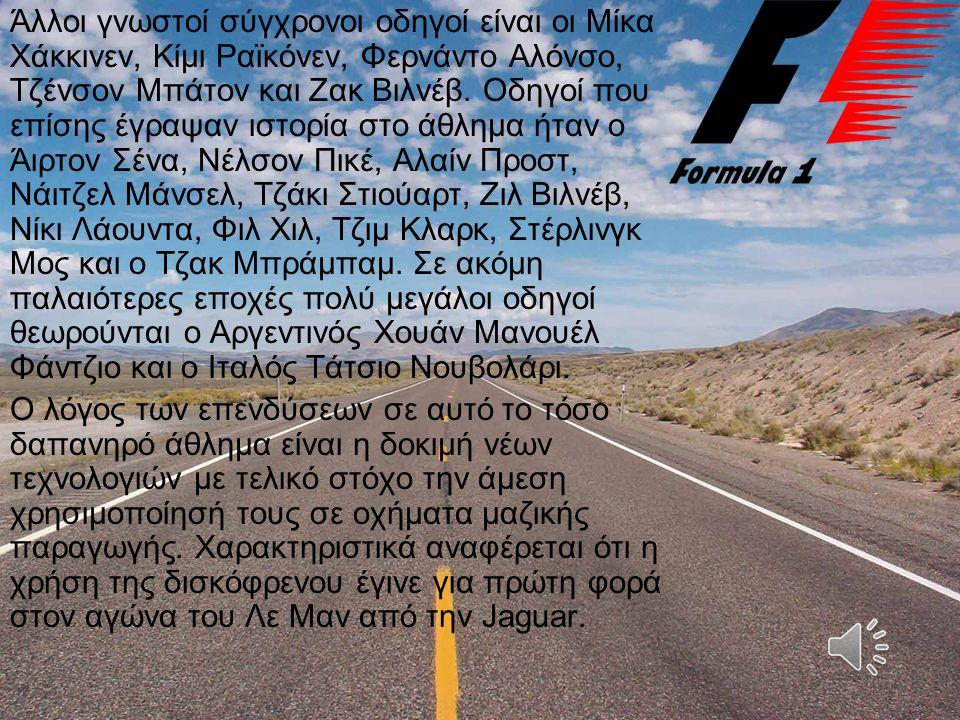 Άλλοι γνωστοί σύγχρονοι οδηγοί είναι οι Μίκα Χάκκινεν, Κίμι Ραϊκόνεν, Φερνάντο Αλόνσο, Τζένσον Μπάτον και Ζακ Βιλνέβ. Οδηγοί που επίσης έγραψαν ιστορί