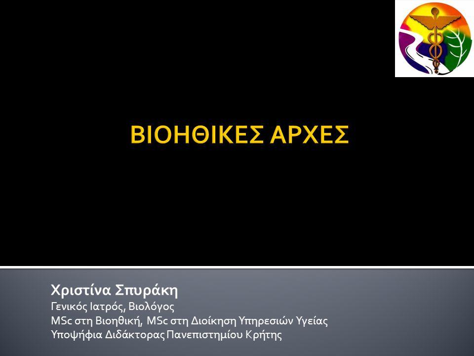 Χριστίνα Σπυράκη Γενικός Ιατρός, Βιολόγος MSc στη Βιοηθική, MSc στη Διοίκηση Υπηρεσιών Υγείας Υποψήφια Διδάκτορας Πανεπιστημίου Κρήτης