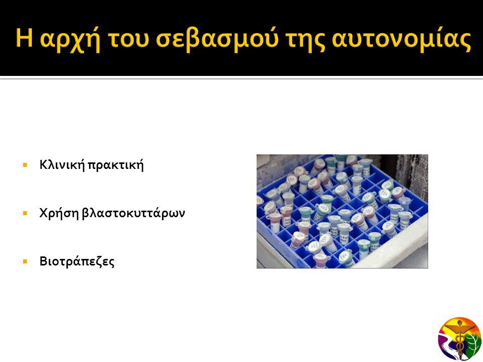  Κλινική πρακτική  Χρήση βλαστοκυττάρων  Βιοτράπεζες