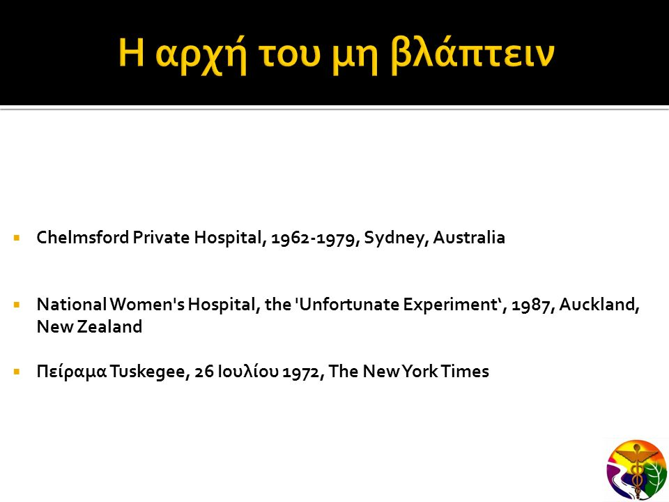  Chelmsford Private Hospital, 1962-1979, Sydney, Australia  National Women s Hospital, the Unfortunate Experiment', 1987, Auckland, New Zealand  Πείραμα Tuskegee, 26 Ιουλίου 1972, The New York Times