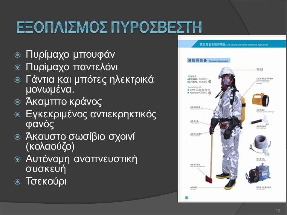  Πυρίμαχο μπουφάν  Πυρίμαχο παντελόνι  Γάντια και μπότες ηλεκτρικά μονωμένα.