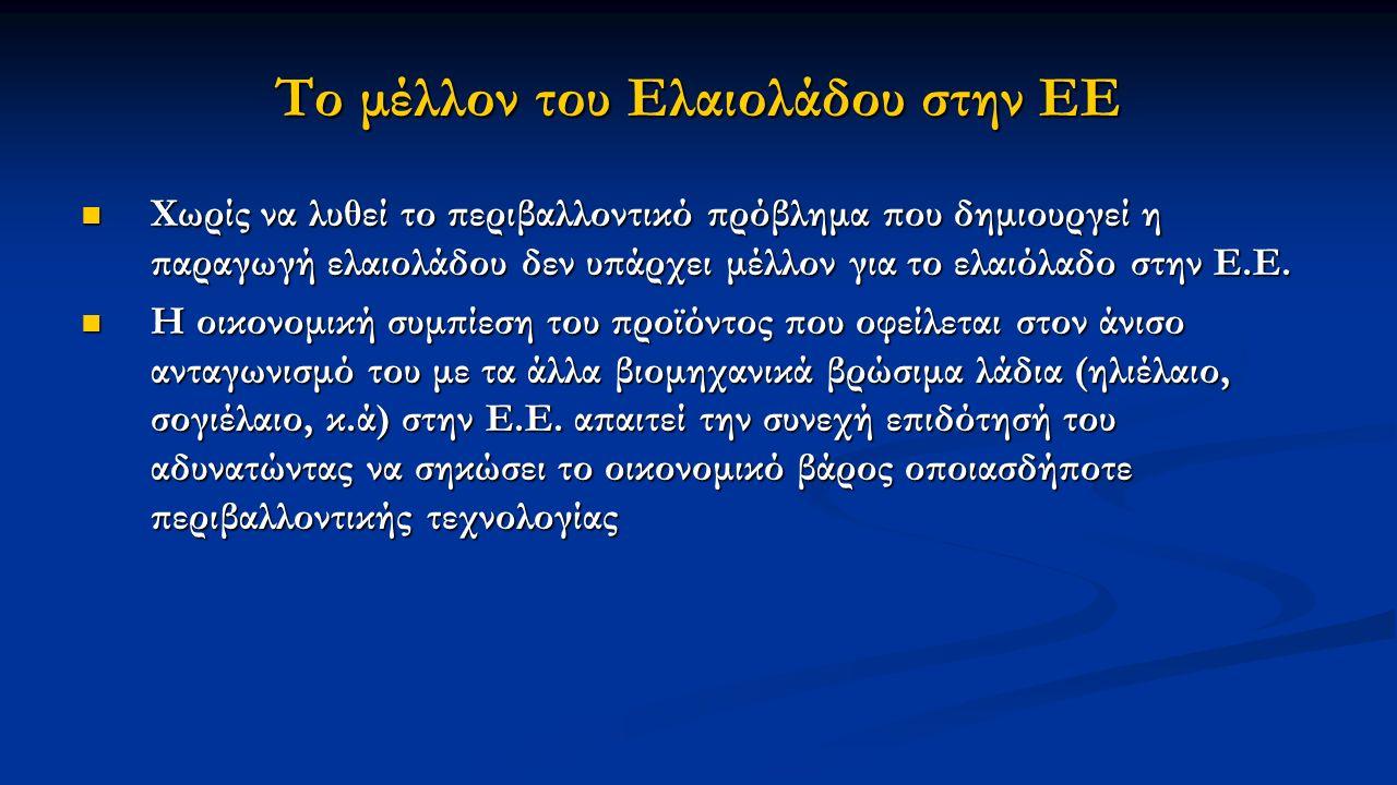 Το μέλλον του Ελαιολάδου στην ΕΕ Χωρίς να λυθεί το περιβαλλοντικό πρόβλημα που δημιουργεί η παραγωγή ελαιολάδου δεν υπάρχει μέλλον για το ελαιόλαδο στ
