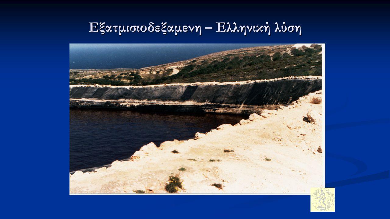 Εξατμισιοδεξαμενη – Ελληνική λύση