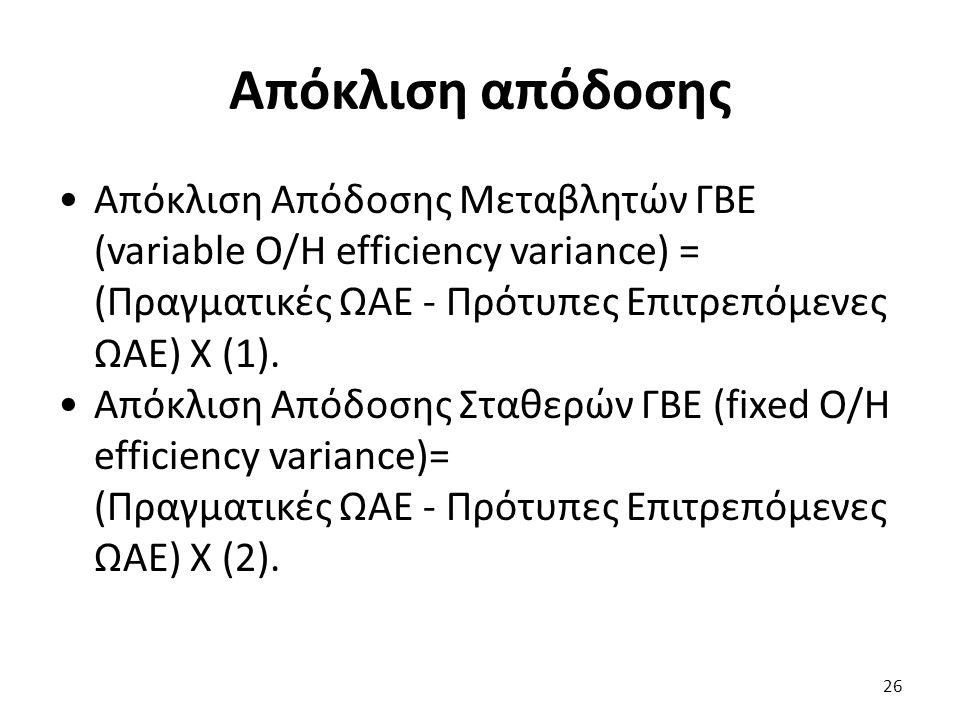 26 Απόκλιση απόδοσης Απόκλιση Απόδοσης Μεταβλητών ΓΒΕ (variable O/H efficiency variance) = (Πραγματικές ΩΑΕ - Πρότυπες Επιτρεπόμενες ΩΑΕ) Χ (1). Απόκλ