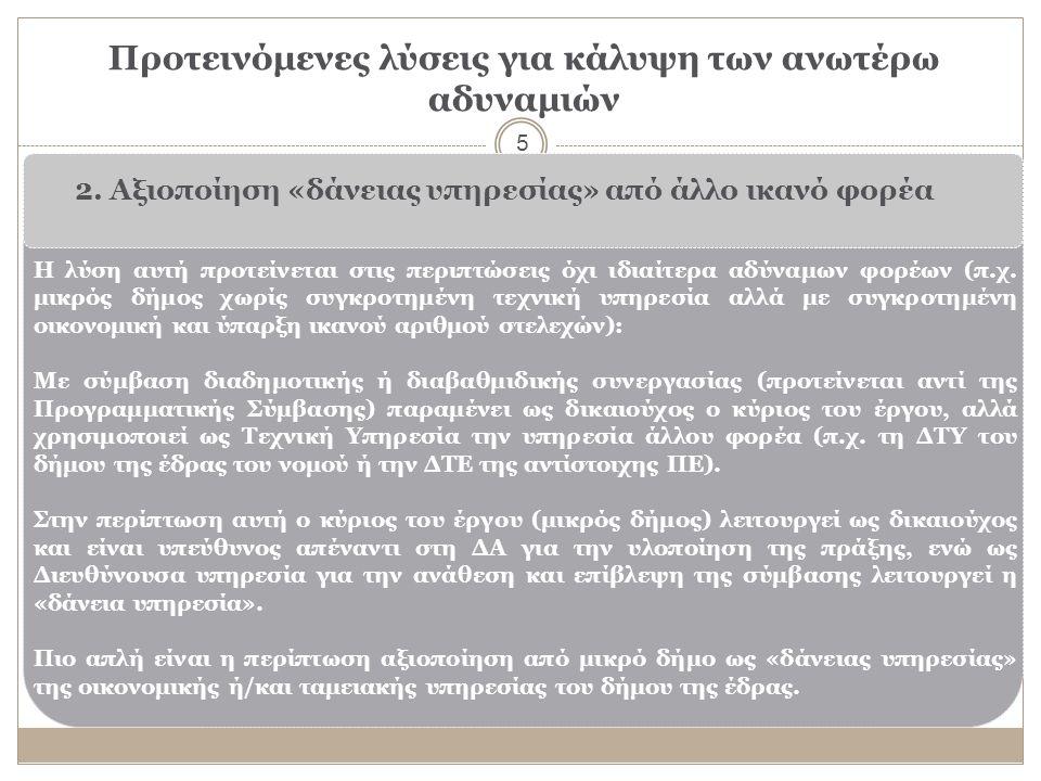 Προτεινόμενες λύσεις για κάλυψη των ανωτέρω αδυναμιών 5 2.