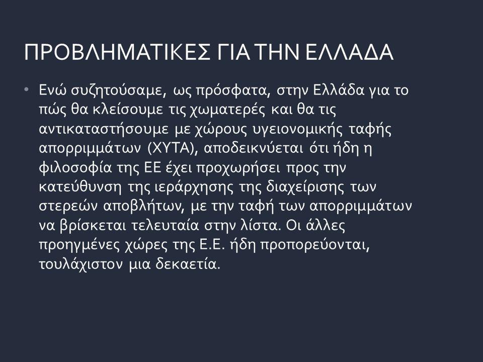 Ενώ συζητούσαμε, ως πρόσφατα, στην Ελλάδα για το πώς θα κλείσουμε τις χωματερές και θα τις αντικαταστήσουμε με χώρους υγειονομικής ταφής απορριμμάτων (ΧΥΤΑ), αποδεικνύεται ότι ήδη η φιλοσοφία της ΕΕ έχει προχωρήσει προς την κατεύθυνση της ιεράρχησης της διαχείρισης των στερεών αποβλήτων, με την ταφή των απορριμμάτων να βρίσκεται τελευταία στην λίστα.
