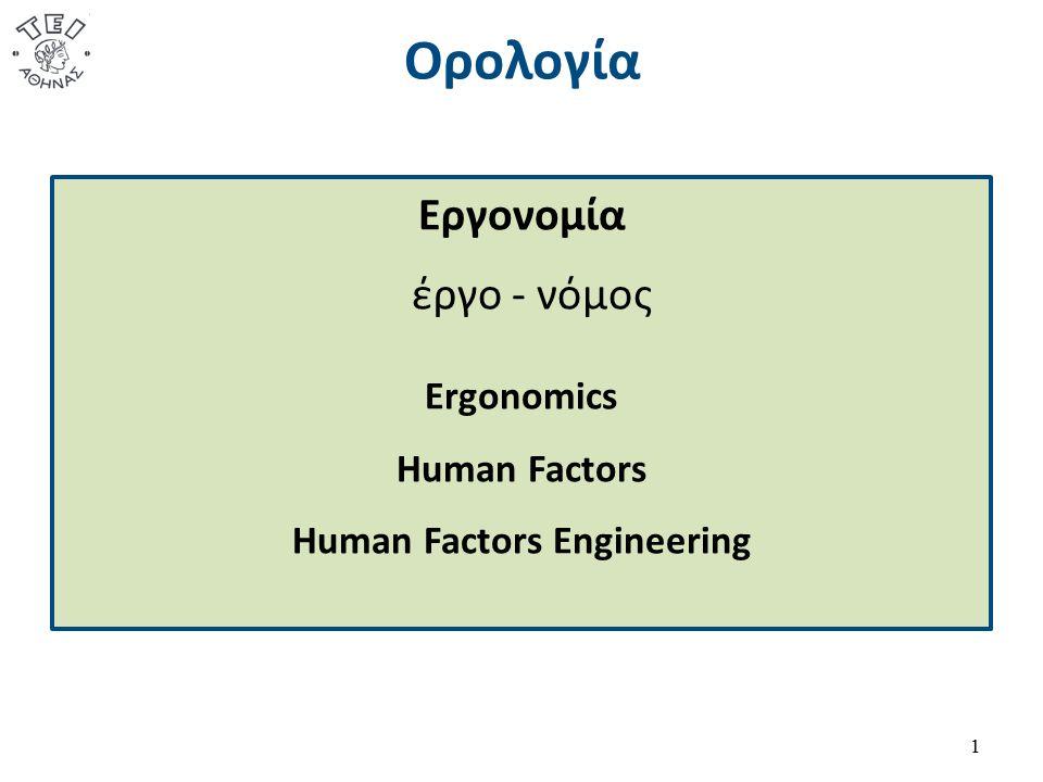Ορολογία Εργονομία έργο - νόμος Ergonomics Human Factors Human Factors Engineering 1
