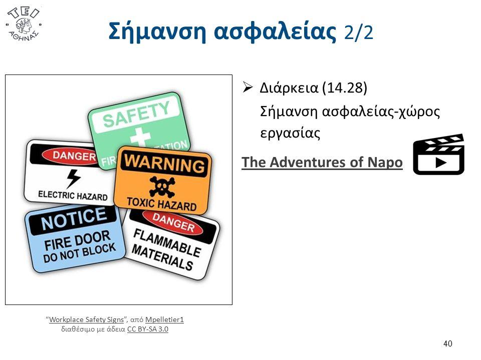 """Σήμανση ασφαλείας 2/2 40 """"Workplace Safety Signs"""", από Mpelletier1 διαθέσιμο με άδεια CC BY-SA 3.0Workplace Safety SignsMpelletier1CC BY-SA 3.0  Διάρ"""