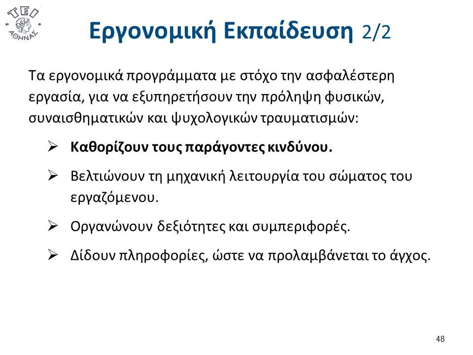 Εργονομική Εκπαίδευση 2/2 Τα εργονομικά προγράμματα με στόχο την ασφαλέστερη εργασία, για να εξυπηρετήσουν την πρόληψη φυσικών, συναισθηματικών και ψυ