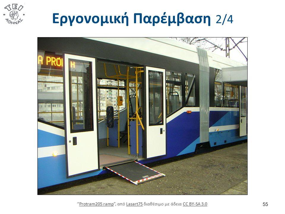 """Εργονομική Παρέμβαση 2/4 55 """"Protram205 ramp"""", από Lasart75 διαθέσιμο με άδεια CC BY-SA 3.0Protram205 rampLasart75CC BY-SA 3.0"""