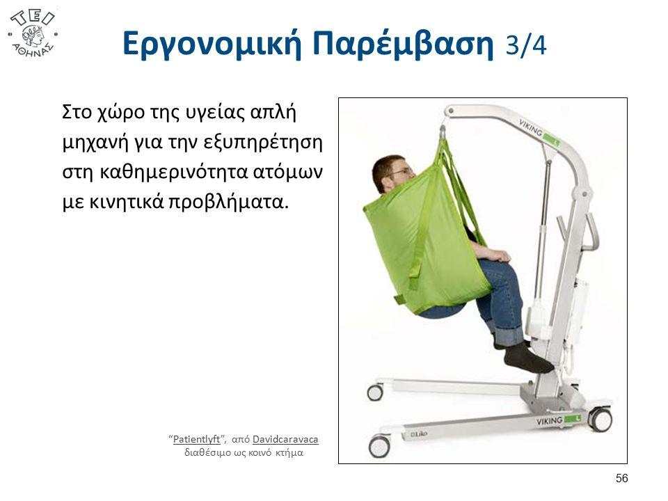 """Εργονομική Παρέμβαση 3/4 Στο χώρο της υγείας απλή μηχανή για την εξυπηρέτηση στη καθημερινότητα ατόμων με κινητικά προβλήματα. 56 """"Patientlyft"""", από D"""