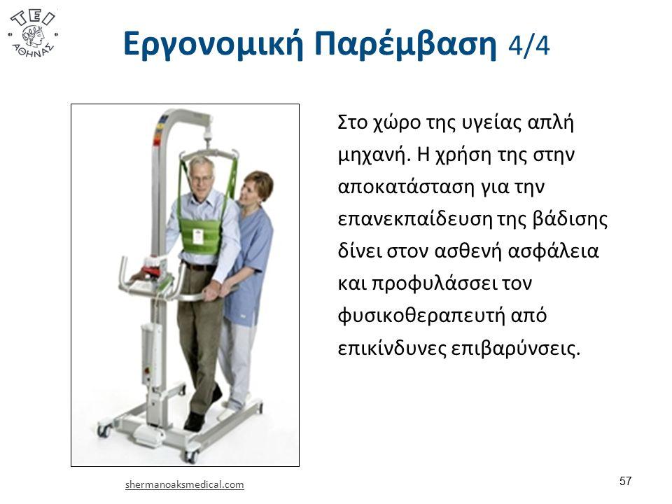 Εργονομική Παρέμβαση 4/4 Στο χώρο της υγείας απλή μηχανή. Η χρήση της στην αποκατάσταση για την επανεκπαίδευση της βάδισης δίνει στον ασθενή ασφάλεια