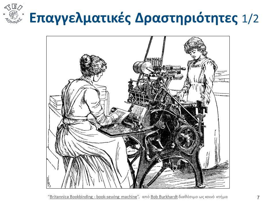 """Επαγγελματικές Δραστηριότητες 1/2 7 """"Britannica Bookbinding - book-sewing machine"""", από Bob Burkhardt διαθέσιμο ως κοινό κτήμαBritannica Bookbinding -"""