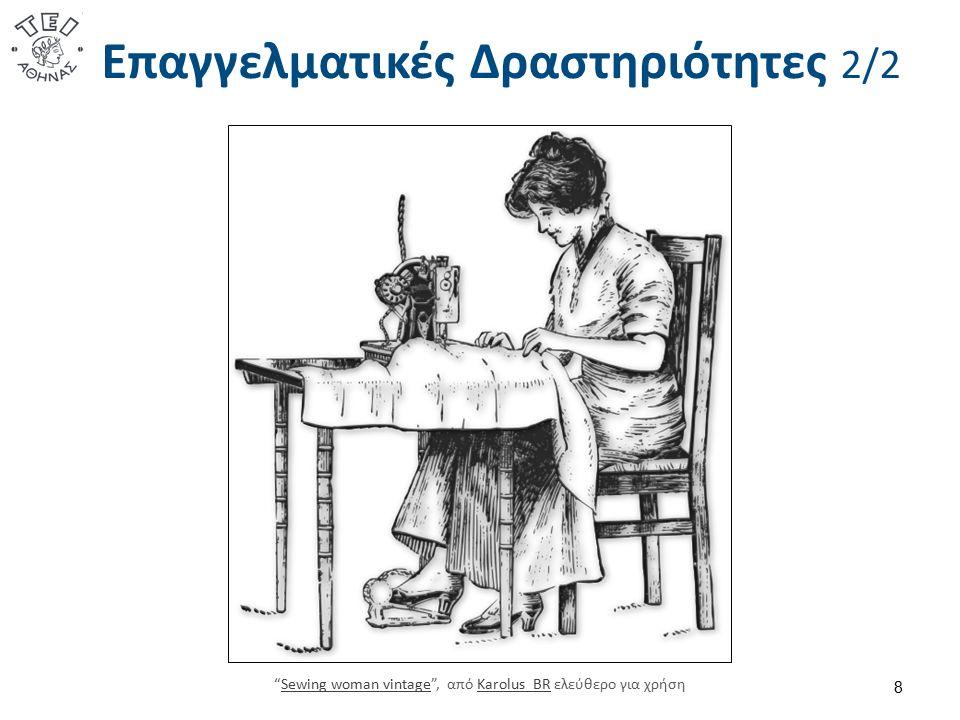 """Επαγγελματικές Δραστηριότητες 2/2 8 """"Sewing woman vintage"""", από Karolus_BR ελεύθερο για χρήσηSewing woman vintageKarolus_BR"""