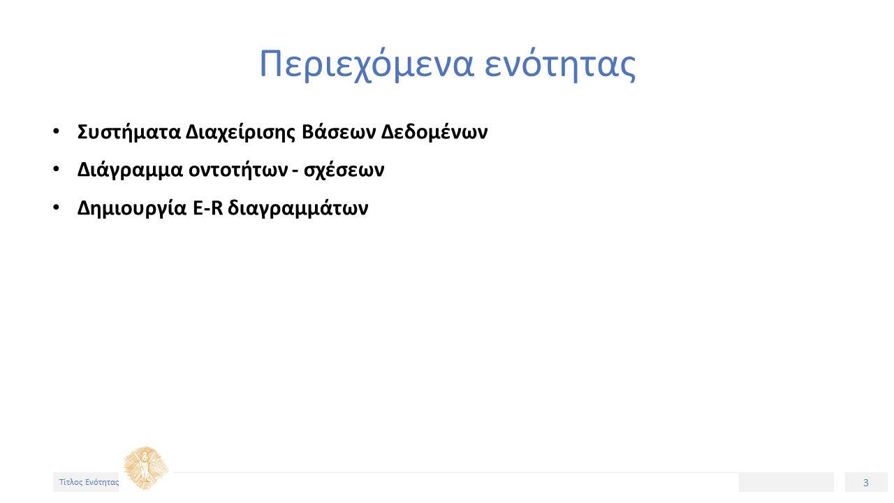 3 Τίτλος Ενότητας Περιεχόμενα ενότητας Συστήματα Διαχείρισης Βάσεων Δεδομένων Διάγραμμα οντοτήτων - σχέσεων Δημιουργία E-R διαγραμμάτων