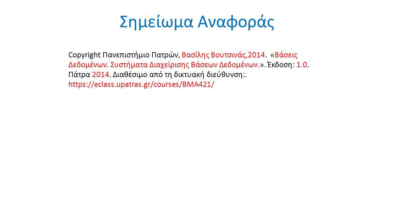Σημείωμα Αναφοράς Copyright Πανεπιστήμιο Πατρών, Βασίλης Βουτσινάς,2014.