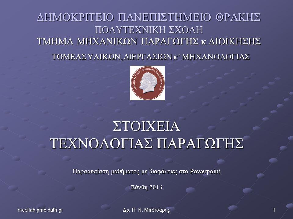 12medilab.pme.duth.grΔρ.Π. Ν. Μπότσαρης ΚΕΦΑΛΑΙΟ 1 – υλικά (συνέχεια) 1.5.