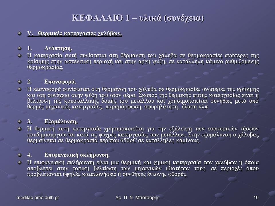 10medilab.pme.duth.grΔρ.Π. Ν. Μπότσαρης ΚΕΦΑΛΑΙΟ 1 – υλικά (συνέχεια) V.