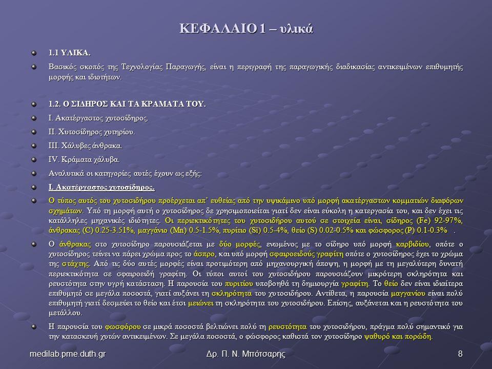 8medilab.pme.duth.grΔρ. Π. Ν. Μπότσαρης ΚΕΦΑΛΑΙΟ 1 – υλικά 1.1 ΥΛΙΚΑ. Βασικός σκοπός της Τεχνολογίας Παραγωγής, είναι η περιγραφή της παραγωγικής διαδ