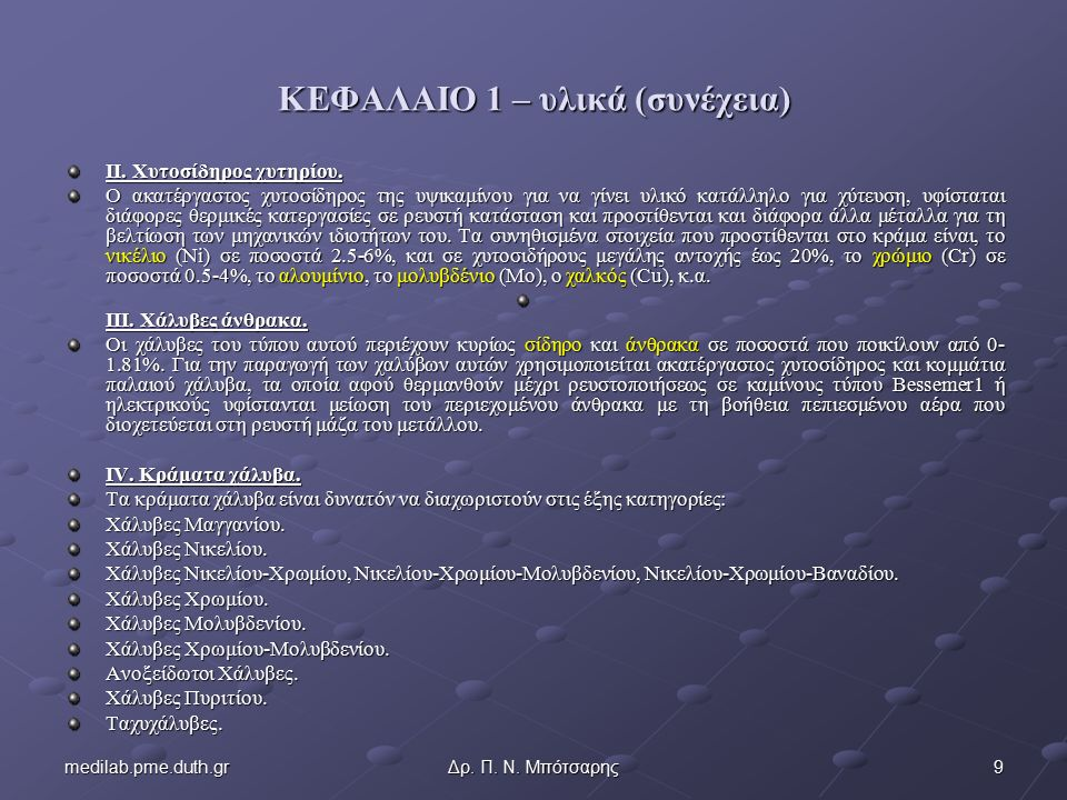 9medilab.pme.duth.grΔρ.Π. Ν. Μπότσαρης ΚΕΦΑΛΑΙΟ 1 – υλικά (συνέχεια) II.