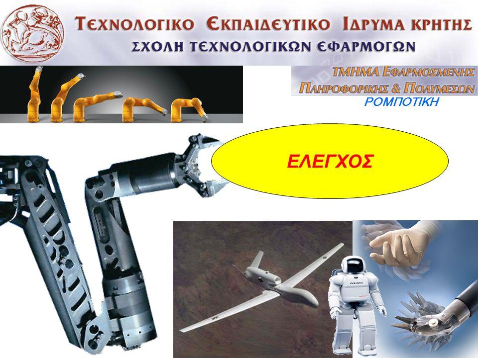 Η μέθοδος αυτή σπάνια εφαρμόζεται σε Ρομποτικά συστήματα, για τους παρακάτω λόγους.