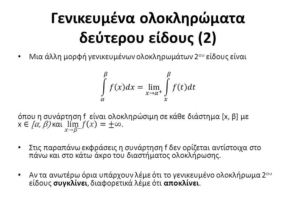 Γενικευμένα ολοκληρώματα δεύτερου είδους (2)