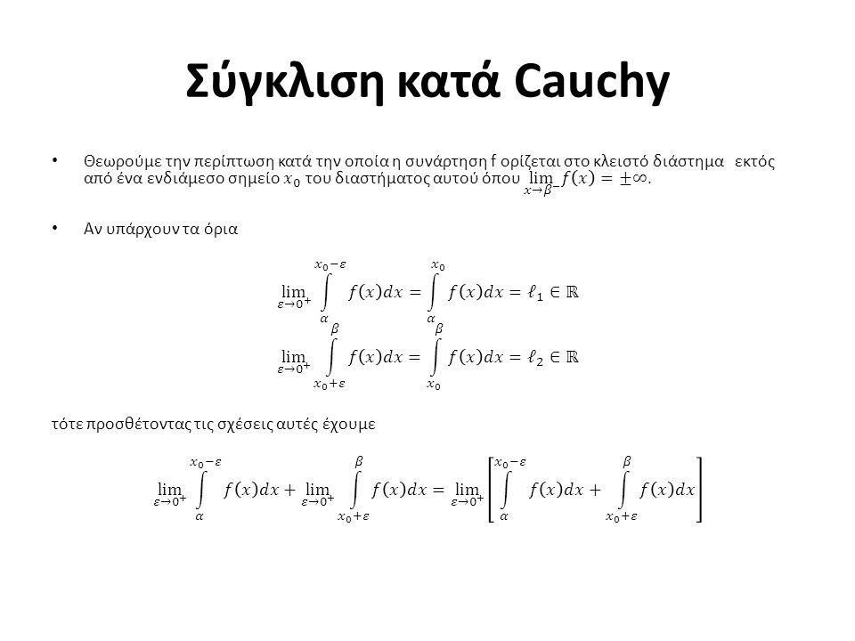 Σύγκλιση κατά Cauchy