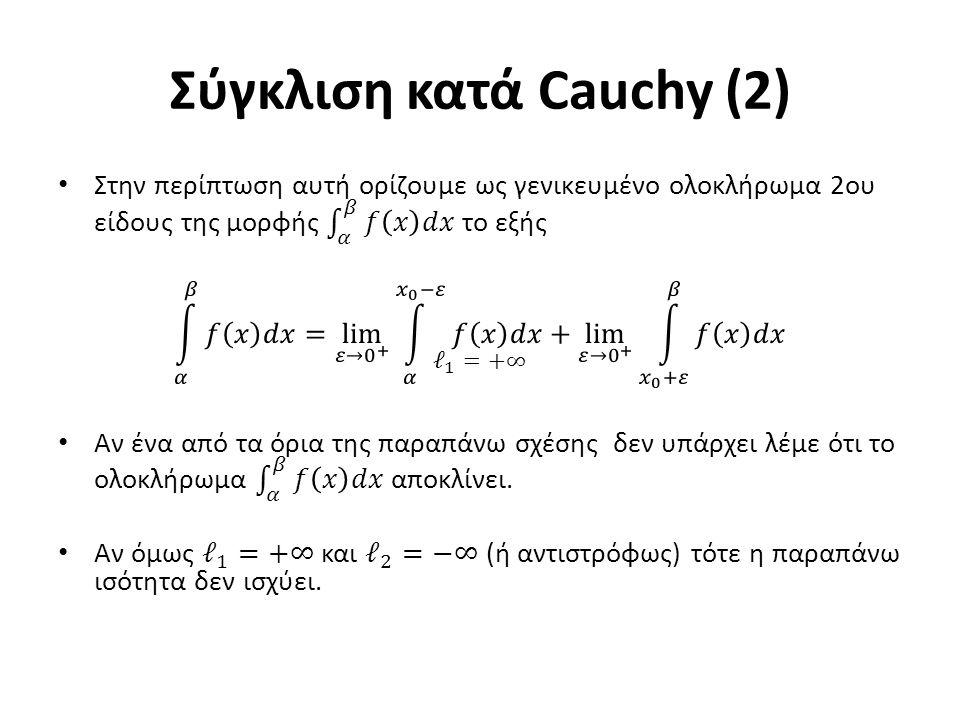 Σύγκλιση κατά Cauchy (2)
